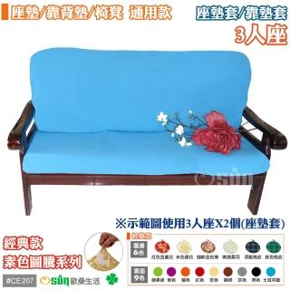 【Osun】防蹣彈性沙發座墊/靠墊套2入款(多色可選3人座CE207)
