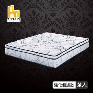 【ASSARI】尊爵5cm乳膠天絲竹炭強化側邊獨立筒床墊(單人3尺)