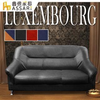【ASSARI】盧森堡三人座皮沙發