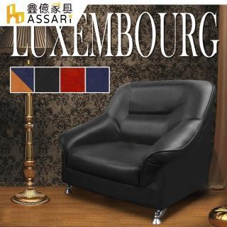 【ASSARI】盧森堡單人座皮沙發