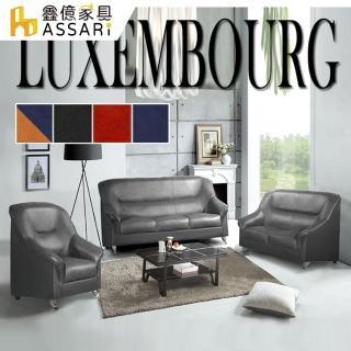 【ASSARI】盧森堡1+2+3人座皮沙發