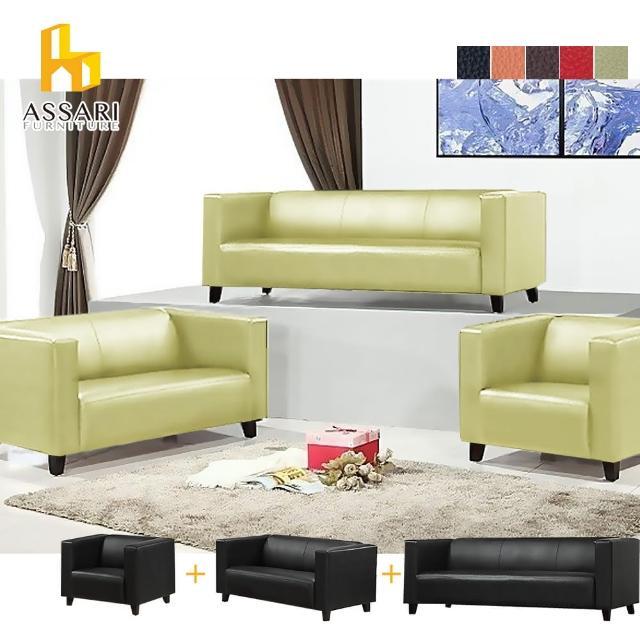 【ASSARI】安東尼簡約1+2+3人座皮沙發
