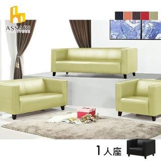 【ASSARI】安東尼簡約單人皮沙發