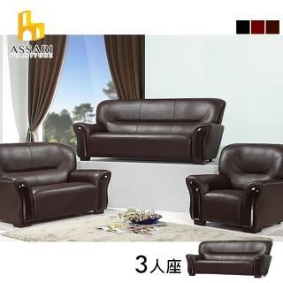 【ASSARI】舒適雅致風格三人皮沙發