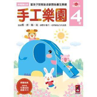 【風車圖書】手工樂園4歲(多湖輝的NEW頭腦開發)