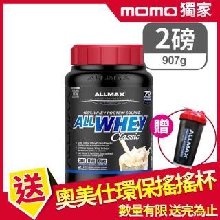 【加拿大ALLMAX】奧美仕乳清蛋白香草口味飲品(907公克)