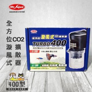 【MR.AQUA】全方位漩風式CO2擴散器(400型)