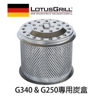 【德國LotusGrill】烤肉爐木炭盒(G250 & G340)