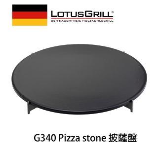 【德國LotusGrill】石頭PIZZA盤(G340)