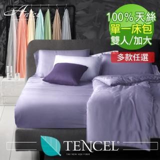 【A-nice】100%天絲零碼單床包(雙人/多色任選)
