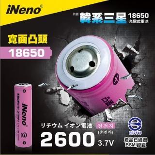 【iNeno】18650 韓系三星高效能鋰電池 2600mah(台灣BSMI認證)