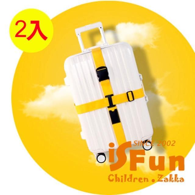 【iSFun】十字綑綁*超值2入行李箱打包帶/五色可選+隨機色