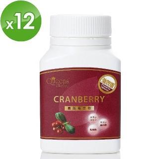 QueensChoice高濃縮蔓越莓強效錠回饋組