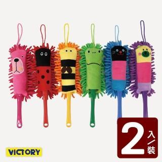 【VICTORY】雪尼爾造型除塵撢子(2入組)