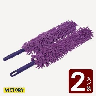 【VICTORY】雪尼爾長柄除塵撢子(2入組)