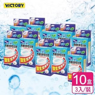 【VICTORY】雙重清淨馬桶漂白錠(3入/10盒)