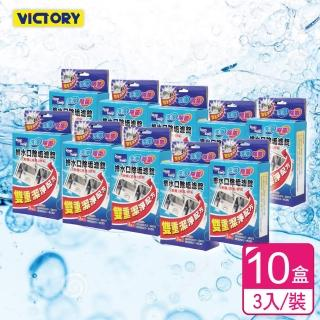 【VICTORY】雙重清淨排水口除垢濾錠(3入/10盒)