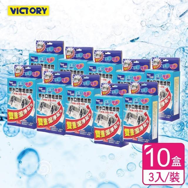 【VICTORY】雙重清淨排水口除垢濾錠(3入-10盒)