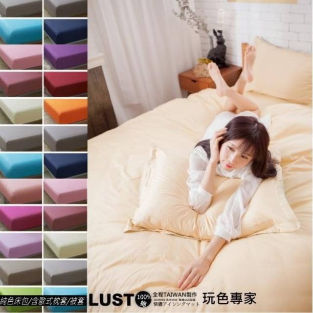 【LUST】素色簡約 精梳棉《玩色專家》100%純棉、雙人5尺床包-歐式枕套X2 -舖棉被套X1四件組
