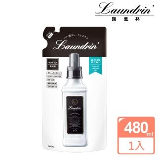 【朗德林】日本Laundrin香水柔軟精補充包 480ml(經典花香)