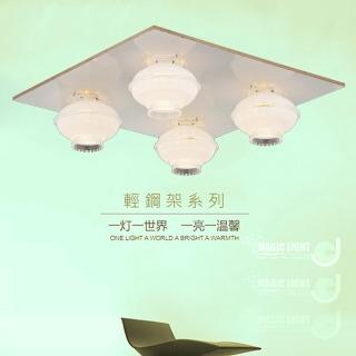 【光的魔法師 Magic Light】玉荷 美術型輕鋼架燈具 ( 四燈 )