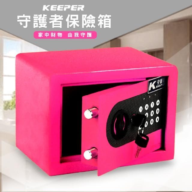 【守護者保險箱】迷你 保險箱 保險櫃 保管箱 電子 密碼 保險箱(財庫 收納箱 招財 17AT 桃色)