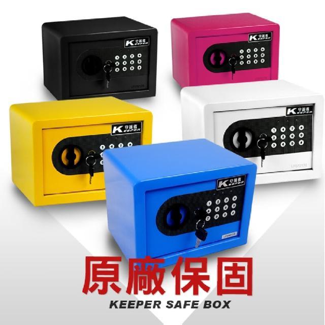 【守護者保險箱】迷你 保險箱 保險櫃 保管箱 電子 密碼 保險箱(財庫 收納箱 招財 17AT 五色可選)