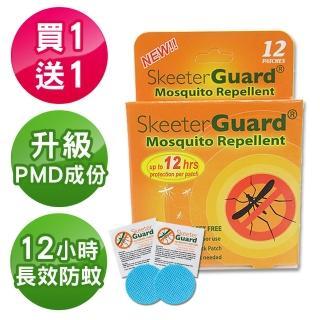 【Skeeter Guard】全世界銷售第一12hr長效防蚊大大貼(60入)