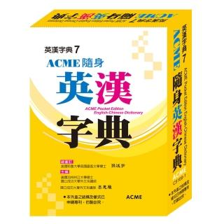 【世一】ACME隨身英漢字典-64K