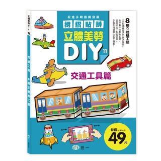【世一】立體美勞DIY-交通工具