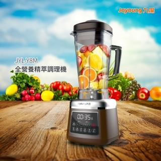 【九陽JOYOUNG】全營養精萃調理機JYL-Y8M