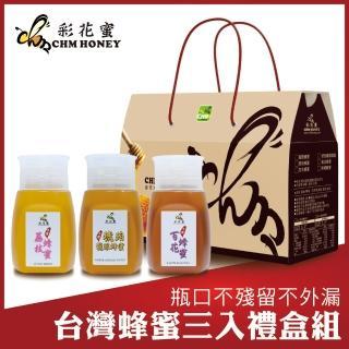 【彩花蜜】台灣頂級琥珀龍眼/荔枝/百花蜂蜜350g(專利擠壓瓶3件組)