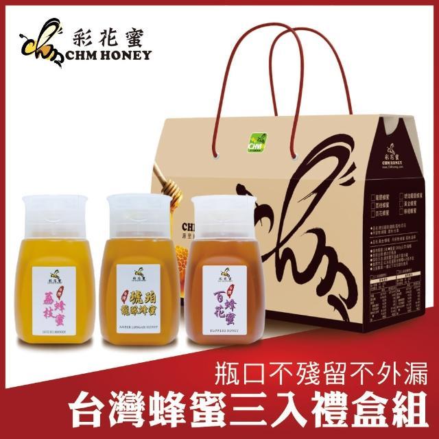 【彩花蜜】台灣頂級琥珀龍眼-荔枝-百花蜂蜜350g(專利擠壓瓶3件組)
