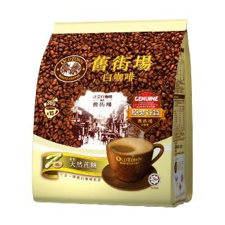 【Old Town舊街場】3合1天然蔗糖白咖啡