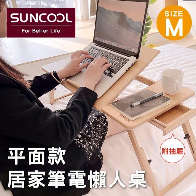 【新錸家居】多功能質感楠竹電腦桌(小尺寸-懶人桌-電腦桌-NB桌-床上桌)