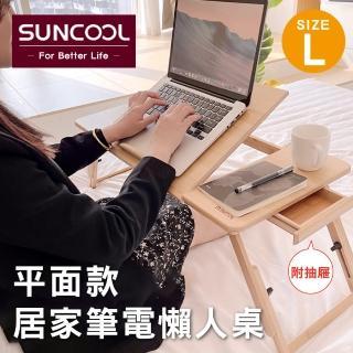 【新錸家居】多功能質感楠竹電腦桌(大尺寸/懶人桌/電腦桌/NB桌/床上桌)