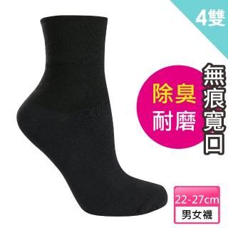 【源之氣】竹炭消臭無痕襪/男 3雙組(RM-30208)