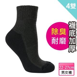 【源之氣】竹炭消臭短統透氣運動襪/男 深灰 加厚 3雙組(RM-30206)