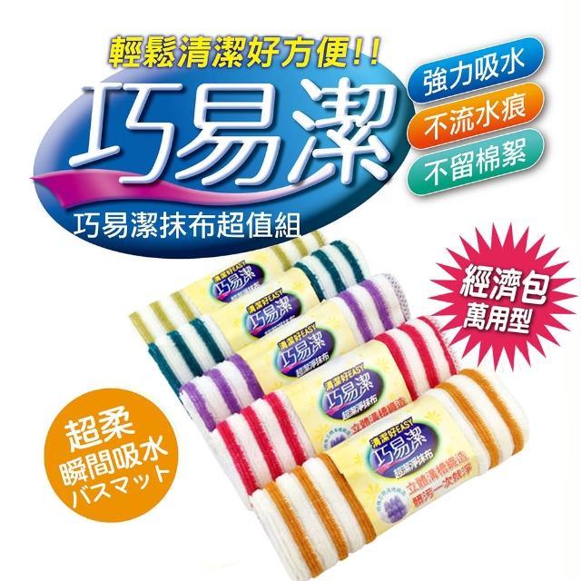 【巧易潔】超犀利超潔淨雙織法抹布 15入(5入組-3組)