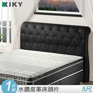 【KIKY】卡蒂妮皮質水鑽雙人5尺床頭片(床頭片)