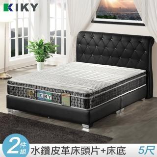 【KIKY】卡蒂妮皮質雙人5尺床頭片+床底座(床頭片+床底)
