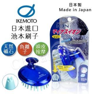 【日本原裝IKEMOTO】池本 日本負離子按摩洗頭刷(日本製)
