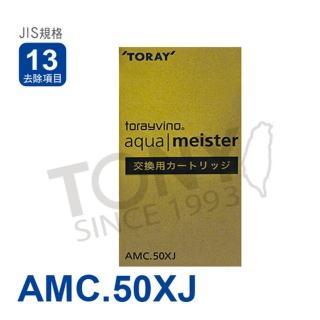 【日本東麗TORAY】濾心AMC.50XJ(公司貨品質保證)