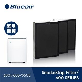 【瑞典Blueair】650E 專用活性碳濾網(SmokeStop Filter/ 500/600 SERIES)