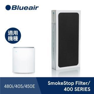 【瑞典Blueair】450E 專用活性碳濾網(SmokeStop Filter/400 SERIES)