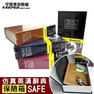 【守護者保險箱】4入全套 仿真 書本 字典型 保險箱 保險櫃 保管箱(私房錢 除物箱 收納箱 單鑰匙款 BK)