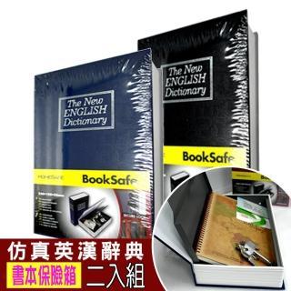【守護者保險箱】仿真 書本 字典型 保險箱 保險櫃 保管箱 2入組(私房錢 儲物箱 收納箱 單鑰匙款 BK)