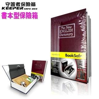 【守護者保險箱】仿真書本造型 字典型 保險箱 保險櫃 保管箱 紅色區(私房錢 儲物箱 收納箱 單鑰匙款 BK)