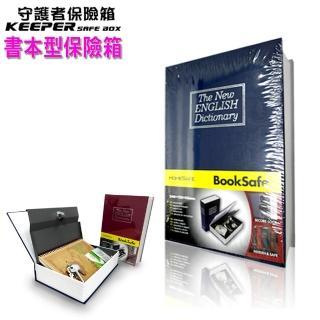 【守護者保險箱】仿真書本造型 字典型 保險箱 保險櫃 保管箱 藍色區(私房錢 儲物箱 收納箱 單鑰匙款 BK)