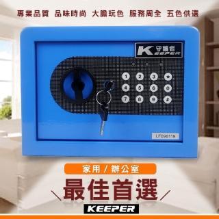 【守護者保險箱】小型 迷你 保險箱 保險櫃 保管箱 電子保險箱(財庫 收納箱 招財 17AT 藍色)